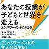 41冊目「あなたの授業が子どもと世界を変える エンパワーメントの力」 243
