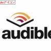 オーディオブックアプリの使い方!【おススメ、iPhone、Android、メリット、費用、ジャンル】