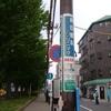 美しき地名 第66弾-2 「花之木(横浜市・南区)」