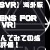 【PSVR】海外版デモ【Lens for PS VR】を遊んでみての感想と評価!