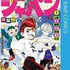 1月4日【新刊漫画】ジモトがジャパン1巻・Z/X Code reunion1巻・薔薇と豚2巻・ホウキにまたがる就活戦争1巻・死ノ鳥2巻【kindle電子書籍】