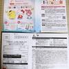 【20/07/31】ユニリーバ 夏のリフレッシュキャンペーン【レシ/はがき*WEB】