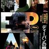 映画『ディーパンの闘い』 Dheepan