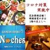 【オススメ5店】亀田・新津エリア(新潟)にあるビストロが人気のお店