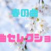 春を呼び込む名曲たち。たーきーの激選春ソングはこれだ!