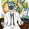 コロッケの語源「紺田照の合法レシピ」8巻を読みました