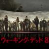 ウォーキングデッド シーズン8-5「懺悔」ネタバレ感想!