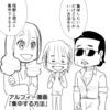 【THEALFEEの桜井賢さんが集中力を高めるために高見沢さんから教わった方法とは!】アルフィー漫画マンガイラスト