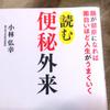 小林弘幸教授の著書『読む便秘外来』レビュー!※軽く内容のネタバレあり