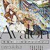 幸福を紡ぎ望む百合アンソロジー / 「Avalon」&「Avalon~bitter~」【感想】