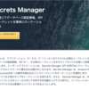 【AWS re:learning】Day10 AWS Secret Manager