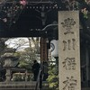 豊川稲荷東京別院「大般若講」(だいはんにゃこう)