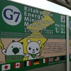 G7 北九州エネルギー大臣会合 医療対応