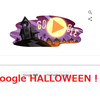 Halloween 2017 Google Doodle: Jinx's Night Outが可愛くて思わずキュンとなる!」
