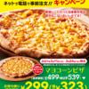 ■ガスト たっぷりマヨコーンピザ 食べました!