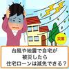 台風や地震で自宅が被災!残った住宅ローンは減額・免除できる?