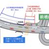 NEXCO東日本 E17 関越自動車道 前橋IC(上り線)の出口車線の一部を延伸