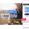 花火大会の穴場スポット検索や行き帰りの混雑回避にも!Yahoo!地図アプリ活用術