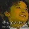 田中裕子 さん…