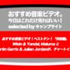 第513回 あけましておめでとうございます!【おすすめ音楽ビデオ!】…の洋楽版 ベストテン! WIsin & Yandel, Maluma と Martin Garrix & Julian Jordan の2曲が新着! な、2019/1/2(水)のチャート。みなさんにお知らせください!