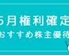 【2020年版】5月の株主優待おすすめ9選!買物券や食品が充実