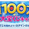 アメフリで総額100万円キャンペーン開催中!夏の特大宝くじはハズレでも1枚10ptもらえる!