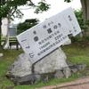 「愛の国から幸福へ」愛国駅 北海道放浪の旅 13日目⑤