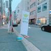 【新橋】抹茶好きにオススメ!長峰製茶のソフトクリームが美味しい