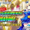 WAR OF BRAINS (ウォーブレ) 2018/07/12 公式ニコ生(最終回)その1