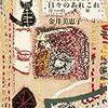 金井美恵子「目白雑録4 日々のあれこれ」を読む