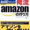 「アマゾンで99%オフの商品だけを見つける方法」のブックマークレット