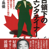 「怪しげな東洋人」という役柄が彼の忘れられた理由ではないか『占領下のエンタテイナー』寺島優 著