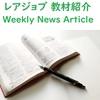 【レアジョブ新教材】Weekly News Articleの使用感