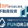 FUNDROPの初回案件(横浜案件)について書いてみます。