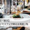 【海外旅行・留学】レストランやカフェで使える英語一覧