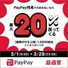 錦糸町PARCO!超PayPay祭り!!!