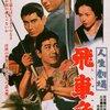 『人生劇場 飛車角』(1963年)  それにつけても、佐久間良子は……