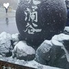 箱根旅行☆大涌谷へ爺ちゃんと婆ちゃんと一緒に来たら大雪⛄3月箱根の山は侮れないまとめ☃
