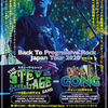 The Steve Hillage Band and Gong 来日決定!