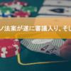 【速報】カジノ法案が遂に審議入り