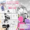 web雑誌『Colorful!』vol.14 「まじめだけど、したいんです!」最新12話掲載中