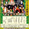 『芸術祭十月大歌舞伎』歌舞伎座