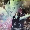 平手友梨奈さんと平井堅さんがコラボ【ノンフィクション】ダンスすげぇ!2017FNS歌謡祭第一夜