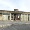 須恵駅に訪問