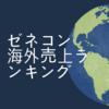 ゼネコン海外売上ランキング~海外に強いゼネコンは?