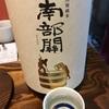【関サケ】南部関、山廃純米酒&西の関、手造り純米酒の味の評価と感想【常温と燗で】