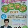 横山だいすけさんが出演!【山形】「子育て応援団 すこやか2017」が6月24日(土)、25日(日)開催