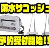 【AbuGarcia】防水仕様の小型ショルダーバッグ「防水サコッシュ」通販予約受付開始!