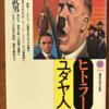 大澤武男「ヒトラーとユダヤ人」(講談社現代新書)