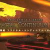 【FF14】フラクタル・コンティニアム(Hard)を分析してみた